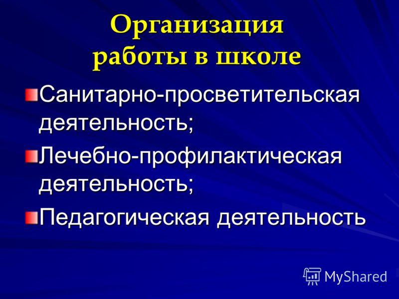 Организация работы в школе Санитарно-просветительская деятельность; Лечебно-профилактическая деятельность; Педагогическая деятельность