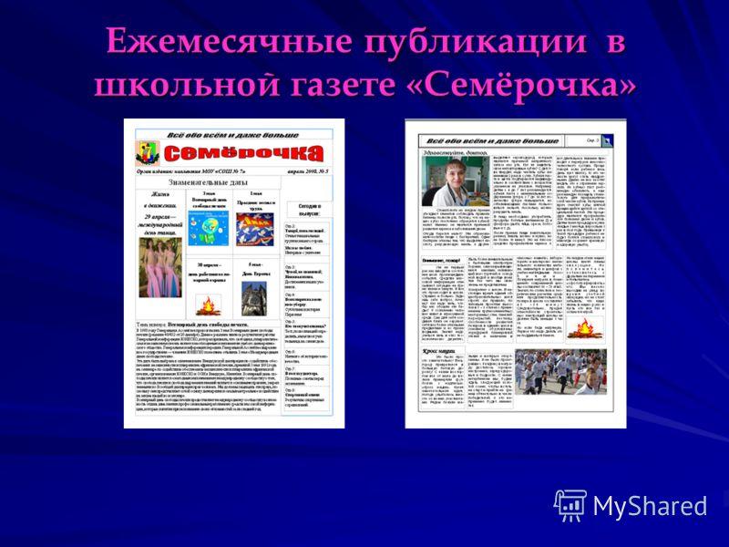 Ежемесячные публикации в школьной газете «Семёрочка»
