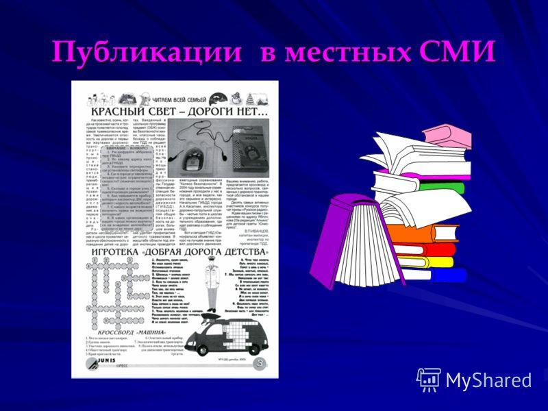 Публикации в местных СМИ