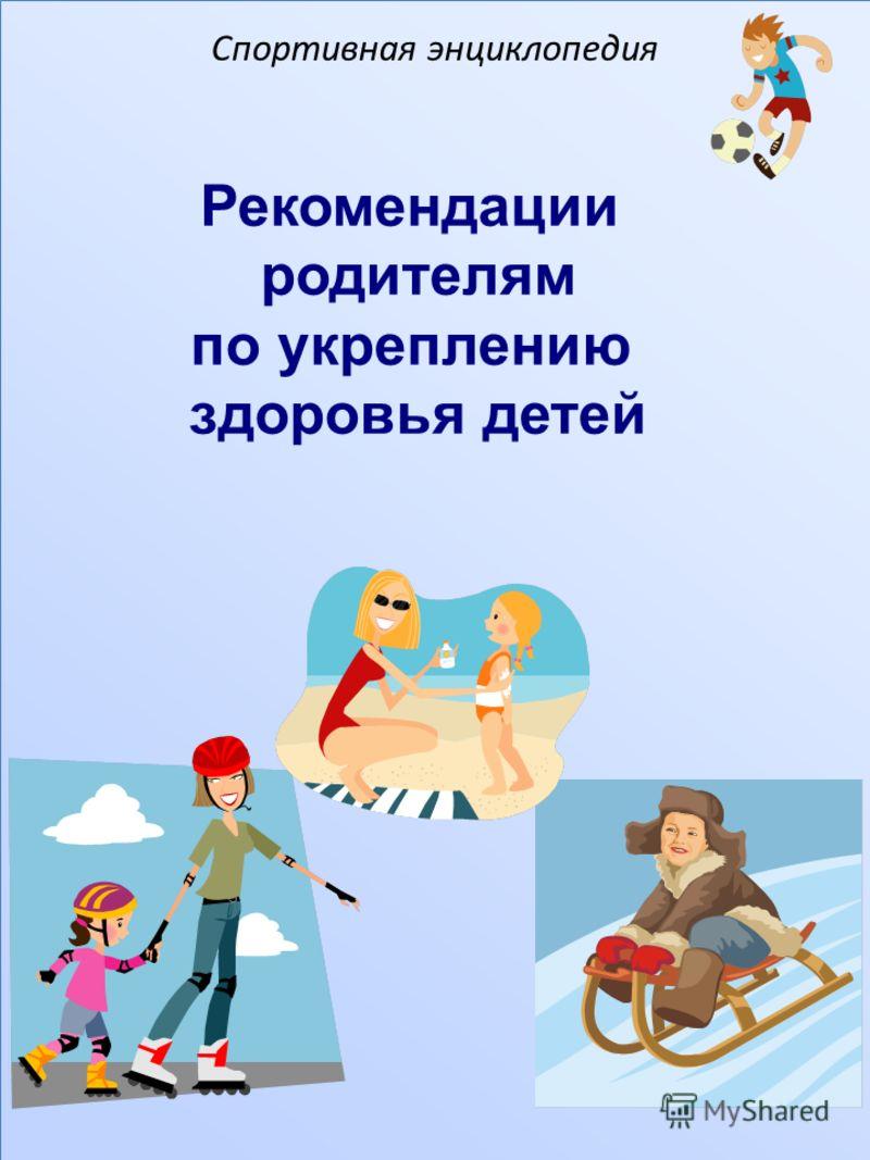Рекомендации родителям по укреплению здоровья детей Спортивная энциклопедия