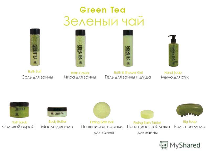 Зеленый чай Соль для ванны Икра для ванны Гель для ванны и душа Мыло для рук Солевой скраб Масло для тела Пенящиеся шарики Пенящиеся таблетки Большое мыло для ванны для ванны
