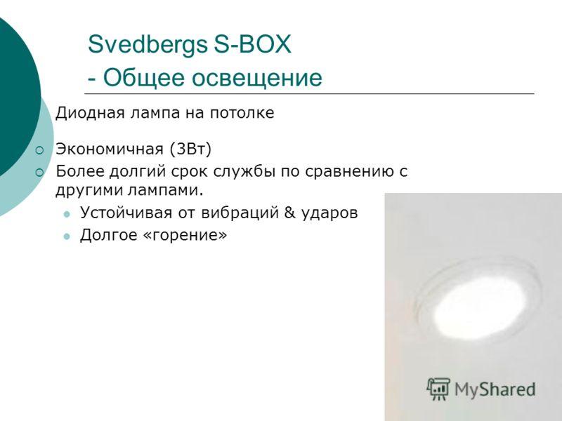 Svedbergs S-BOX - Общее освещение Диодная лампа на потолке Экономичная (3Вт) Более долгий срок службы по сравнению с другими лампами. Устойчивая от вибраций & ударов Долгое «горение»
