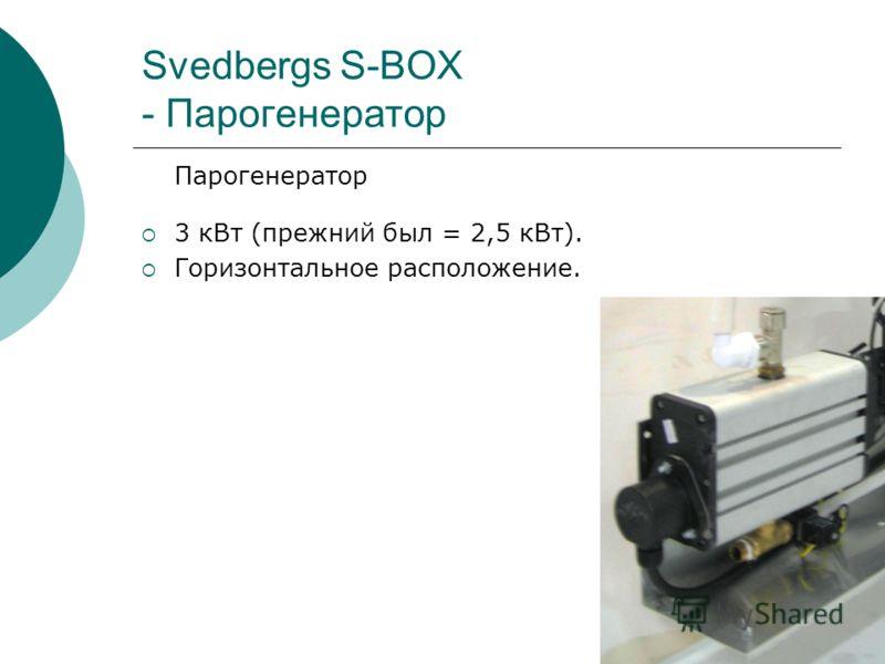 Svedbergs S-BOX - Парогенератор Парогенератор 3 кВт (прежний был = 2,5 кВт). Горизонтальное расположение.