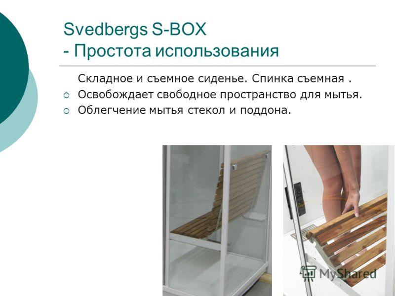 Svedbergs S-BOX - Простота использования Складное и съемное сиденье. Спинка съемная. Освобождает свободное пространство для мытья. Облегчение мытья стекол и поддона.