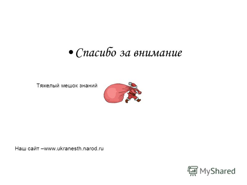 Спасибо за внимание Тяжелый мешок знаний Наш сайт –www.ukranesth.narod.ru