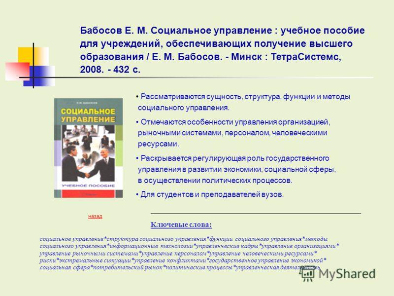 Ключевые слова: социальное управление*структура социального управления*функции социального управления*методы социального управления*информационные технологии*управленческие кадры*управление организациями* управление рыночными системами*управление пер