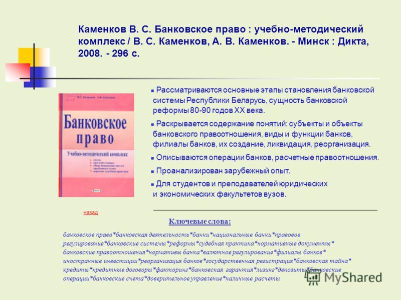 Рассматриваются основные этапы становления банковской системы Республики Беларусь, сущность банковской реформы 80-90 годов XX века. Раскрывается содержание понятий: субъекты и объекты банковского правоотношения, виды и функции банков, филиалы банков,