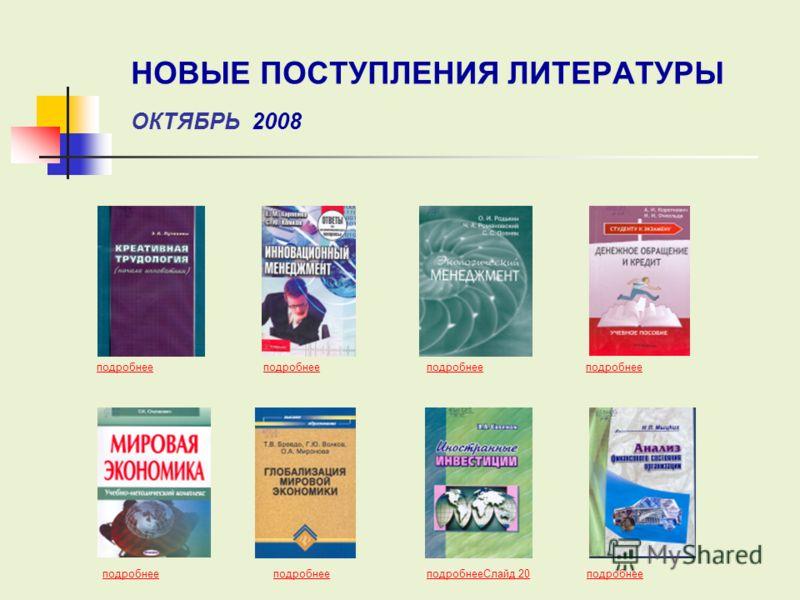 подробнее подробнее подробнее подробнее Слайд 20подробнее НОВЫЕ ПОСТУПЛЕНИЯ ЛИТЕРАТУРЫ ОКТЯБРЬ 2008