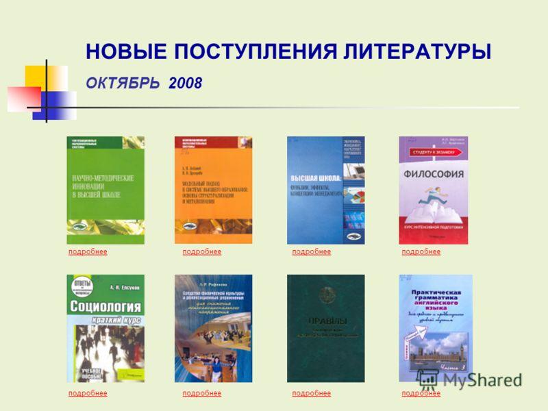 подробнее НОВЫЕ ПОСТУПЛЕНИЯ ЛИТЕРАТУРЫ ОКТЯБРЬ 2008
