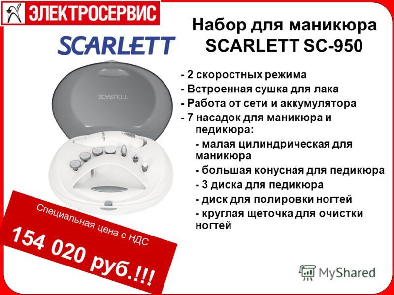 Набор для маникюра SCARLETT SC-950 - 2 скоростных режима - Встроенная сушка для лака - Работа от сети и аккумулятора - 7 насадок для маникюра и педикюра: - малая цилиндрическая для маникюра - большая конусная для педикюра - 3 диска для педикюра - дис