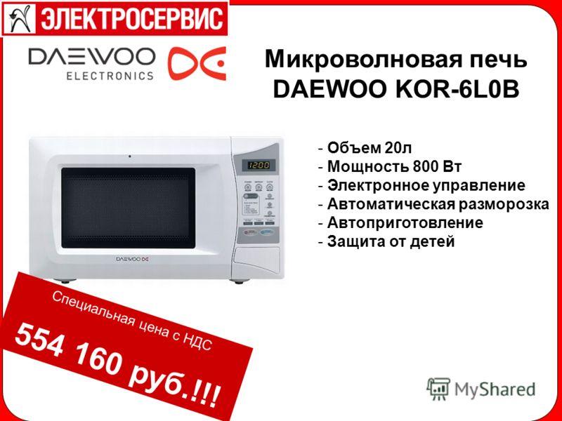 Микроволновая печь DAEWOO KOR-6L0B - Объем 20л - Мощность 800 Вт - Электронное управление - Автоматическая разморозка - Автоприготовление - Защита от детей Специальная цена с НДС 554 160 руб.!!!