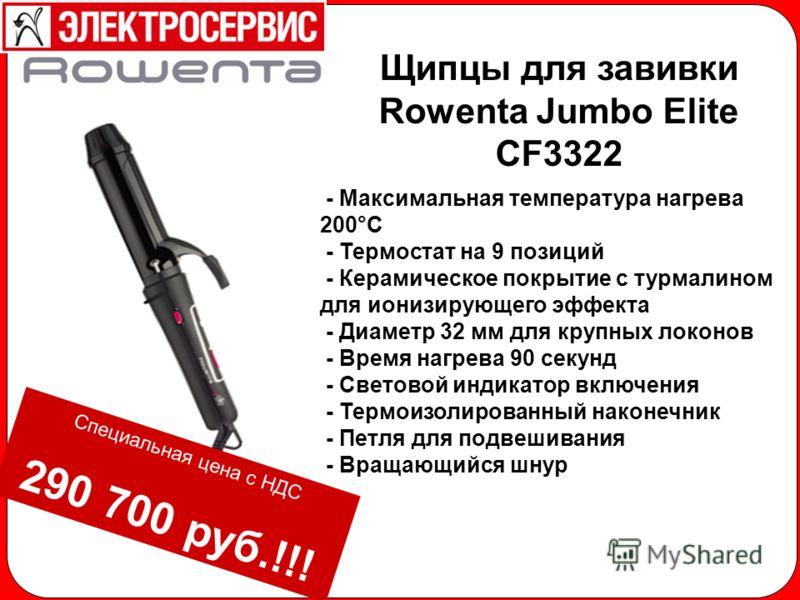 Щипцы для завивки Rowenta Jumbo Elite CF3322 - Максимальная температура нагрева 200°С - Термостат на 9 позиций - Керамическое покрытие с турмалином для ионизирующего эффекта - Диаметр 32 мм для крупных локонов - Время нагрева 90 секунд - Световой инд