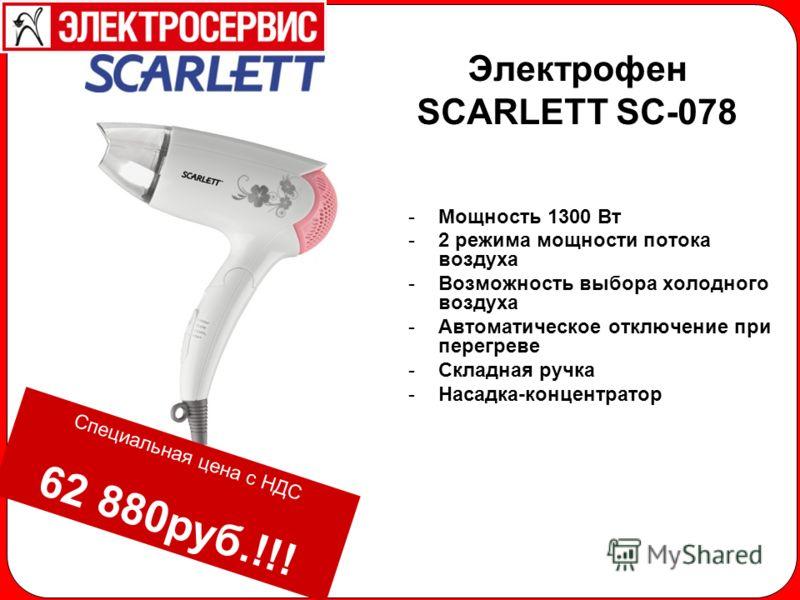 Электрофен SCARLETT SC-078 -Мощность 1300 Вт -2 режима мощности потока воздуха -Возможность выбора холодного воздуха -Автоматическое отключение при перегреве -Складная ручка -Насадка-концентратор Специальная цена с НДС 62 880руб.!!!