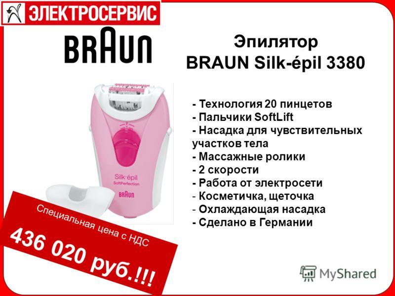 - Технология 20 пинцетов - Пальчики SoftLift - Насадка для чувствительных участков тела - Массажные ролики - 2 скорости - Работа от электросети - Косметичка, щеточка - Охлаждающая насадка - Сделано в Германии Эпилятор BRAUN Silk-épil 3380 Специальная