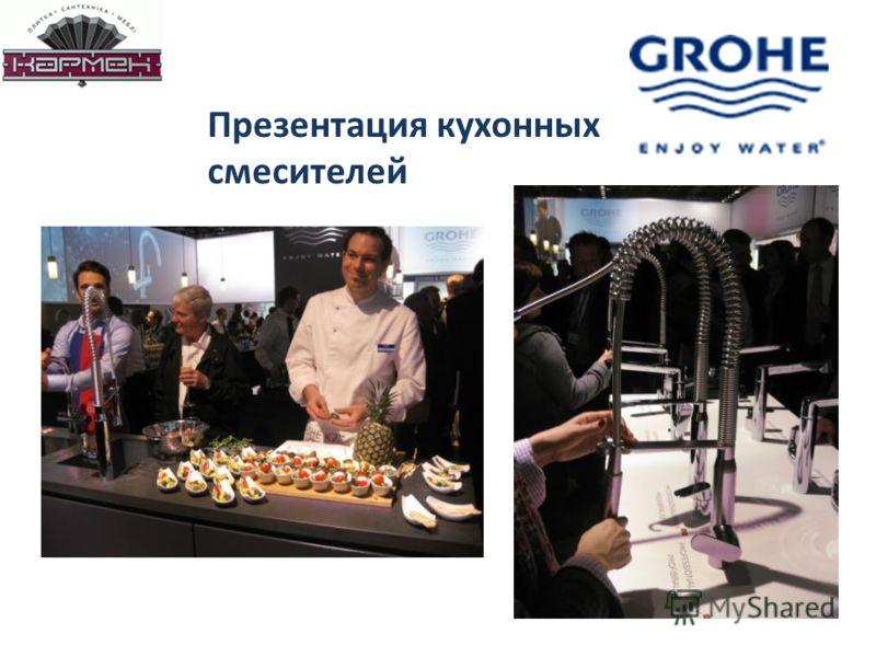 Презентация кухонных смесителей