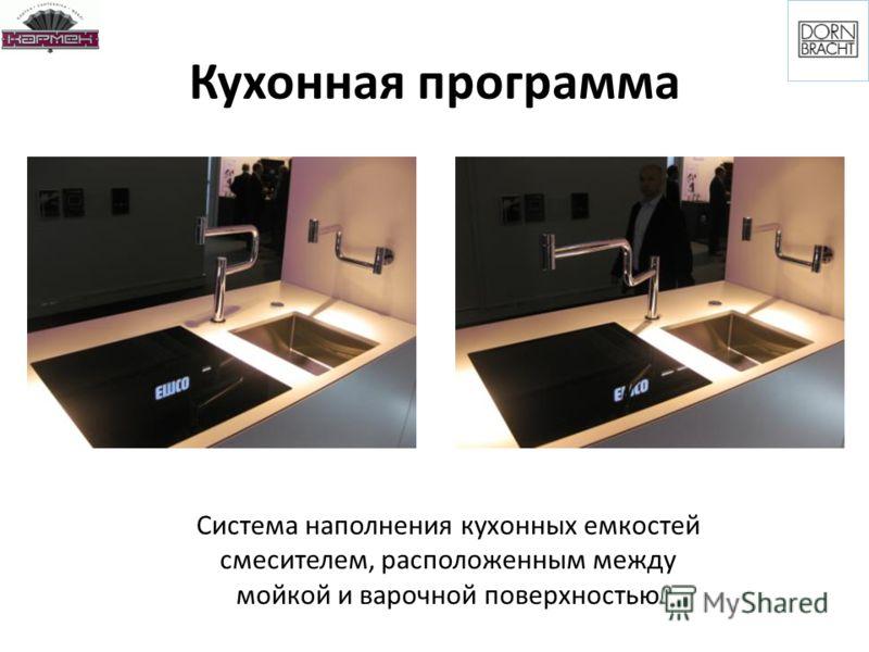 Кухонная программа Система наполнения кухонных емкостей смесителем, расположенным между мойкой и варочной поверхностью
