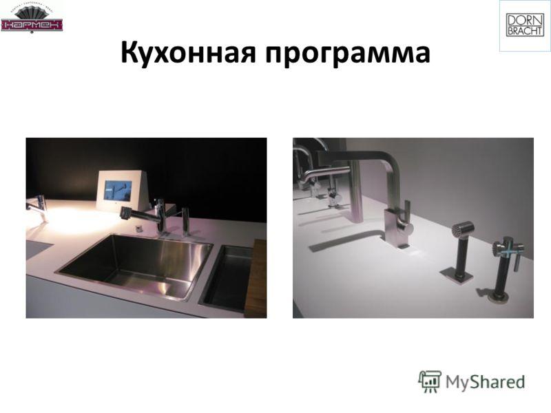 Кухонная программа