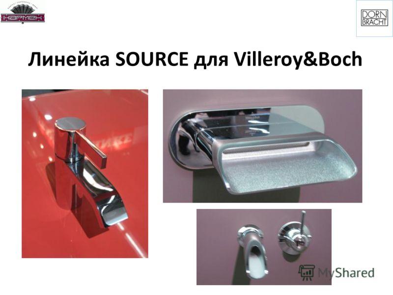 Линейка SOURCE для Villeroy&Boch