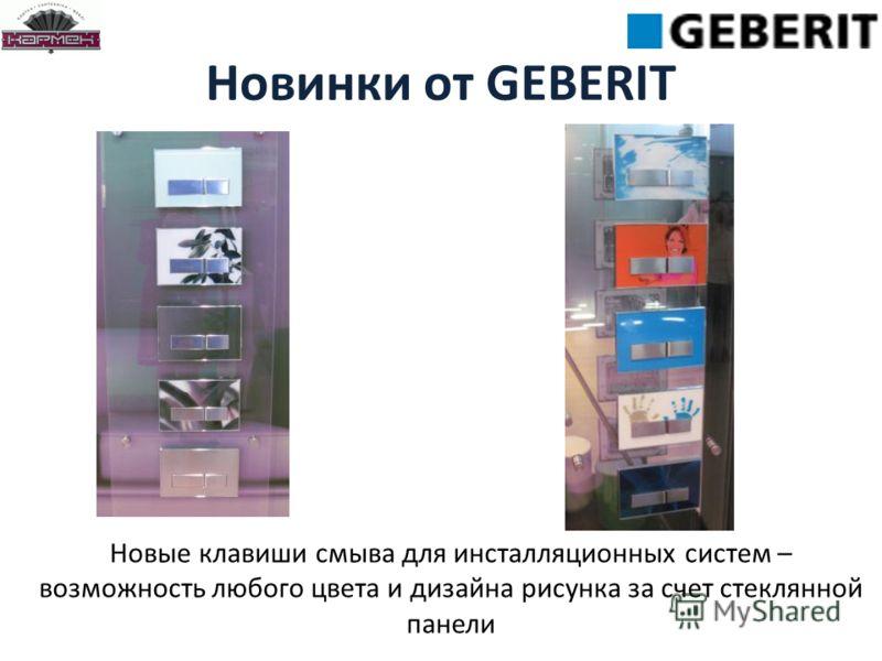 Новинки от GEBERIT Новые клавиши смыва для инсталляционных систем – возможность любого цвета и дизайна рисунка за счет стеклянной панели