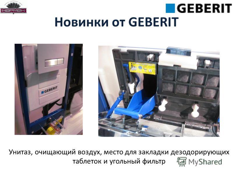Новинки от GEBERIT Унитаз, очищающий воздух, место для закладки дезодорирующих таблеток и угольный фильтр