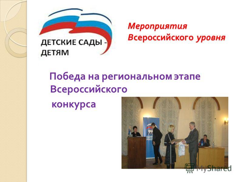 Мероприятия Всероссийского уровня Победа на региональном этапе Всероссийского конкурса