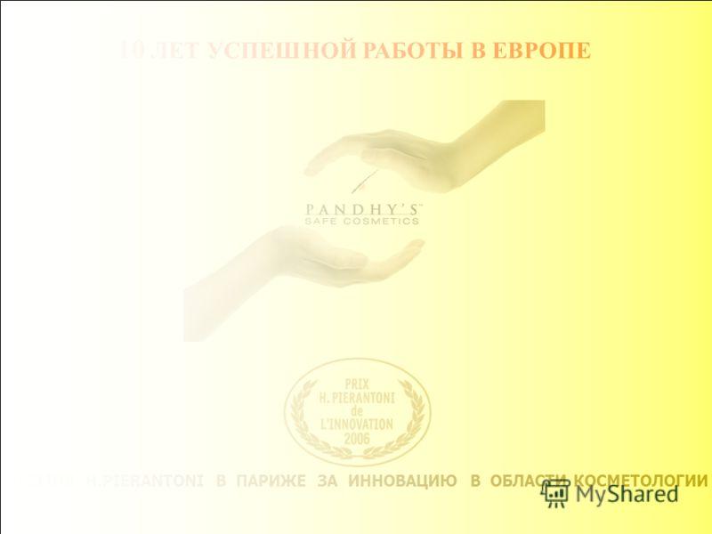 10 ЛЕТ УСПЕШНОЙ РАБОТЫ В ЕВРОПЕ ПРЕМИЯ H.PIERANTONI В ПАРИЖЕ ЗА ИННОВАЦИЮ В ОБЛАСТИ КОСМЕТОЛОГИИ