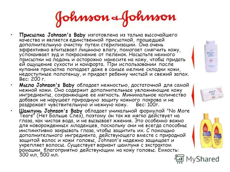 Присыпка Johnson's Baby изготовлена из талька высочайшего качества и является единственной присыпкой, прошедшей дополнительную очистку путем стерилизации. Она очень эффективно впитывает лишнюю влагу, помогает смягчить кожу, успокаивает зуд и покрасне