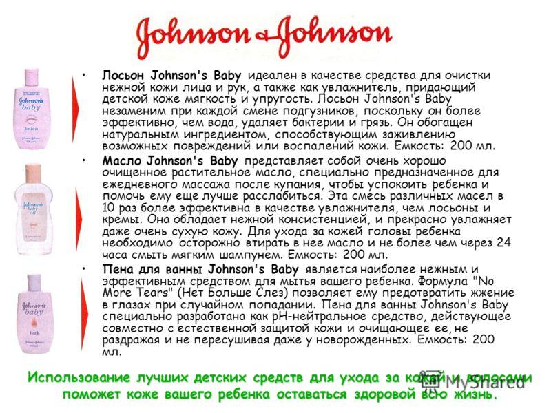 Лосьон Johnson's Baby идеален в качестве средства для очистки нежной кожи лица и рук, а также как увлажнитель, придающий детской коже мягкость и упругость. Лосьон Johnson's Baby незаменим при каждой смене подгузников, поскольку он более эффективно, ч