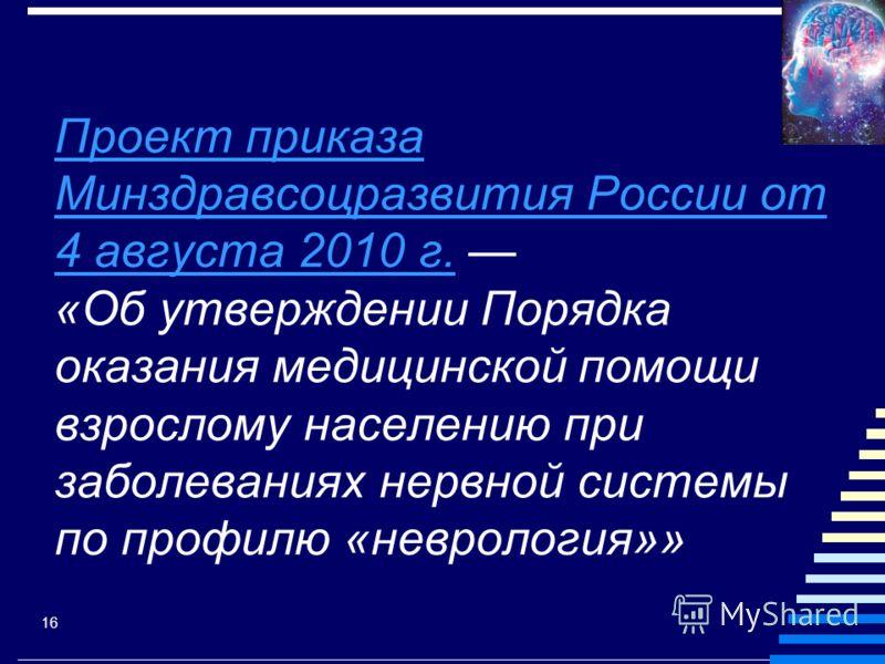 16 Проект приказа Минздравсоцразвития России от 4 августа 2010 г.Проект приказа Минздравсоцразвития России от 4 августа 2010 г. «Об утверждении Порядка оказания медицинской помощи взрослому населению при заболеваниях нервной системы по профилю «невро