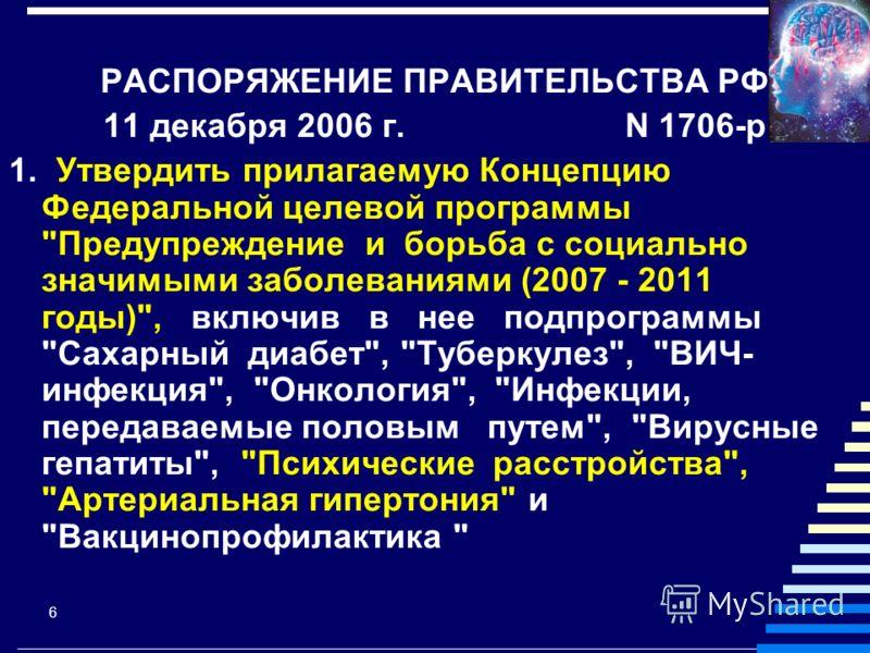 6 РАСПОРЯЖЕНИЕ ПРАВИТЕЛЬСТВА РФ 11 декабря 2006 г. N 1706-р 1. Утвердить прилагаемую Концепцию Федеральной целевой программы