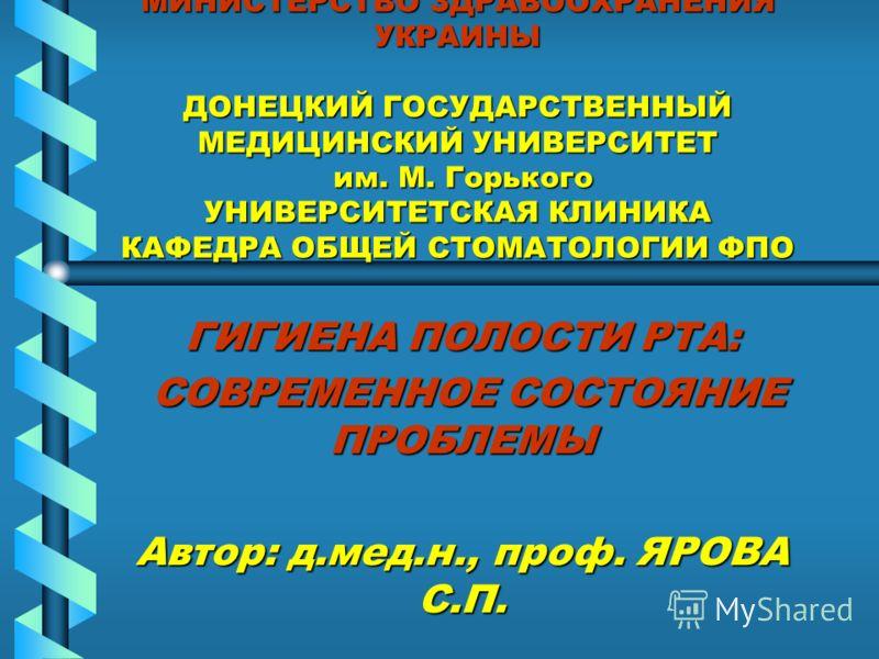 МИНИСТЕРСТВО ЗДРАВООХРАНЕНИЯ УКРАИНЫ ДОНЕЦКИЙ ГОСУДАРСТВЕННЫЙ МЕДИЦИНСКИЙ УНИВЕРСИТЕТ им. М. Горького УНИВЕРСИТЕТСКАЯ КЛИНИКА КАФЕДРА ОБЩЕЙ СТОМАТОЛОГИИ ФПО МИНИСТЕРСТВО ЗДРАВООХРАНЕНИЯ УКРАИНЫ ДОНЕЦКИЙ ГОСУДАРСТВЕННЫЙ МЕДИЦИНСКИЙ УНИВЕРСИТЕТ им. М.