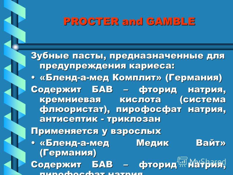 PROCTER and GAMBLE Зубные пасты, предназначенные для предупреждения кариеса: «Бленд-а-мед Комплит» (Германия)«Бленд-а-мед Комплит» (Германия) Содержит БАВ – фторид натрия, кремниевая кислота (система флюористат), пирофосфат натрия, антисептик - трикл