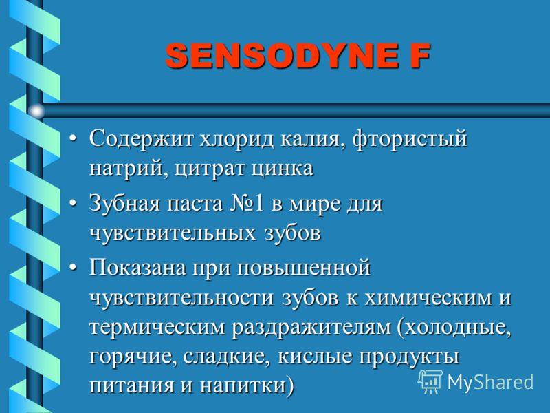 SENSODYNE F Содержит хлорид калия, фтористый натрий, цитрат цинкаСодержит хлорид калия, фтористый натрий, цитрат цинка Зубная паста 1 в мире для чувствительных зубовЗубная паста 1 в мире для чувствительных зубов Показана при повышенной чувствительнос