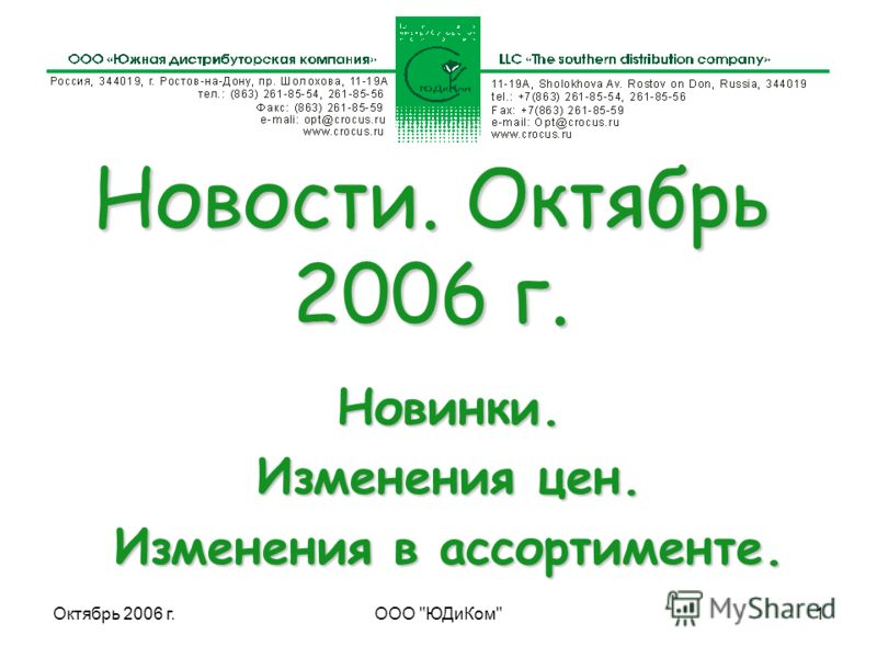 Октябрь 2006 г.ООО ЮДиКом1 Новости. Октябрь 2006 г. Новинки. Изменения цен. Изменения в ассортименте.