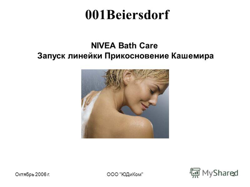 Октябрь 2006 г.ООО ЮДиКом2 NIVEA Bath Care Запуск линейки Прикосновение Кашемира 001Beiersdorf