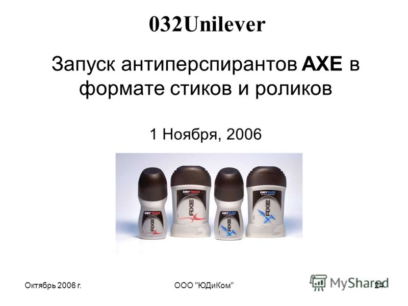 Октябрь 2006 г.ООО ЮДиКом24 Запуск антиперспирантов AXE в формате стиков и роликов 1 Ноября, 2006 032Unilever