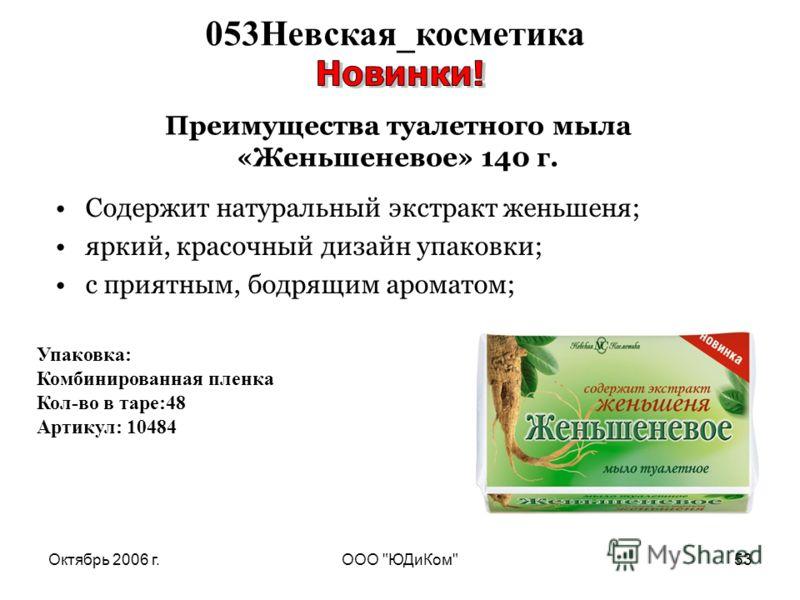 Октябрь 2006 г.ООО