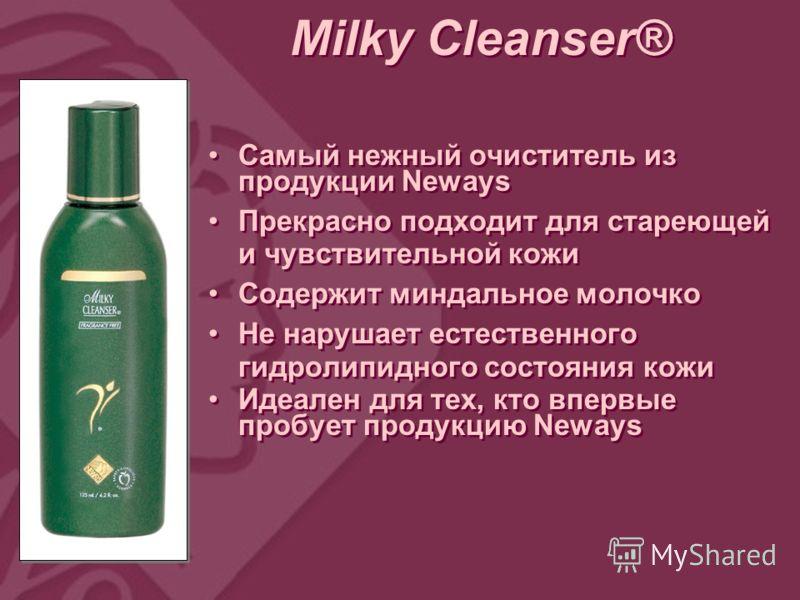 Milky Cleanser® Самый нежный очиститель из продукции Neways Прекрасно подходит для стареющей и чувствительной кожи Содержит миндальное молочко Не нарушает естественного гидролипидного состояния кожи Идеален для тех, кто впервые пробует продукцию Newa