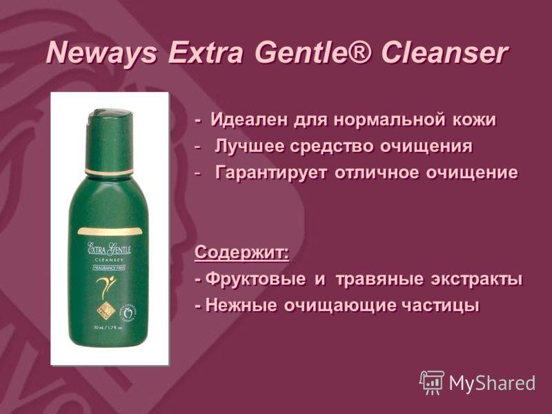 Neways Extra Gentle® Cleanser - Идеален для нормальной кожи -Лучшее средство очищения -Гарантирует отличное очищение Содержит: - Фруктовые и травяные экстракты - Нежные очищающие частицы - Идеален для нормальной кожи -Лучшее средство очищения -Гарант