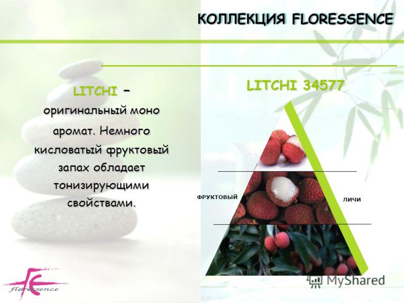 LITCHI – оригинальный моно аромат. Немного кисловатый фруктовый запах обладает тонизирующими свойствами. КОЛЛЕКЦИЯ FLORESSENCE LITCHI 34577 ФРУКТОВЫЙ ЛИЧИ