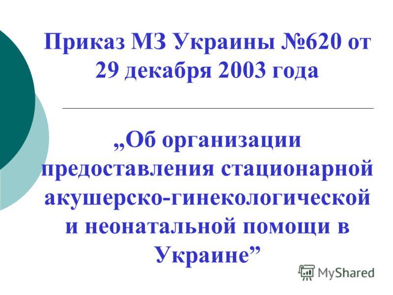 Приказ МЗ Украины 620 от 29 декабря 2003 года Об организации предоставления стационарной акушерско-гинекологической и неонатальной помощи в Украине