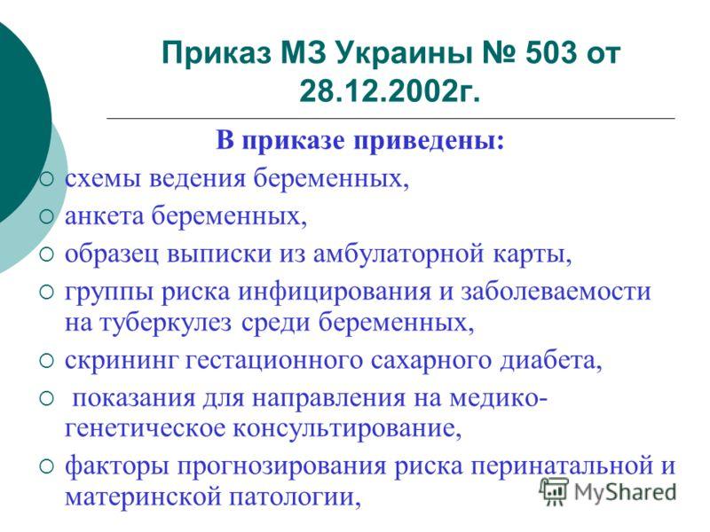 Приказ МЗ Украины 503 от 28.12.2002г. В приказе приведены: схемы ведения беременных, анкета беременных, образец выписки из амбулаторной карты, группы риска инфицирования и заболеваемости на туберкулез среди беременных, скрининг гестационного сахарног