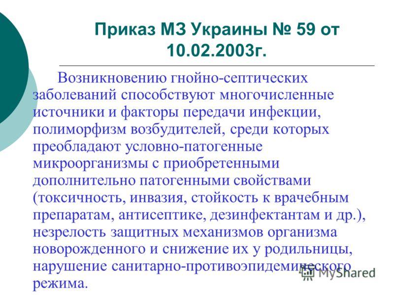Приказ МЗ Украины 59 от 10.02.2003г. Возникновению гнойно-септических заболеваний способствуют многочисленные источники и факторы передачи инфекции, полиморфизм возбудителей, среди которых преобладают условно-патогенные микроорганизмы с приобретенным