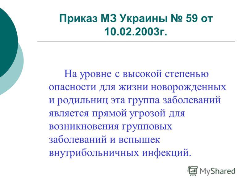 Приказ МЗ Украины 59 от 10.02.2003г. На уровне с высокой степенью опасности для жизни новорожденных и родильниц эта группа заболеваний является прямой угрозой для возникновения групповых заболеваний и вспышек внутрибольничных инфекций.