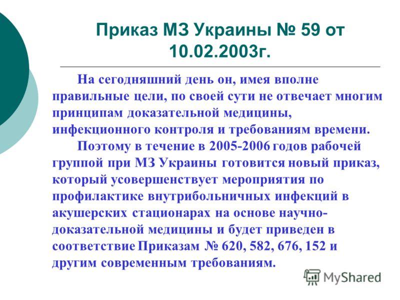Приказ МЗ Украины 59 от 10.02.2003г. На сегодняшний день он, имея вполне правильные цели, по своей сути не отвечает многим принципам доказательной медицины, инфекционного контроля и требованиям времени. Поэтому в течение в 2005-2006 годов рабочей гру