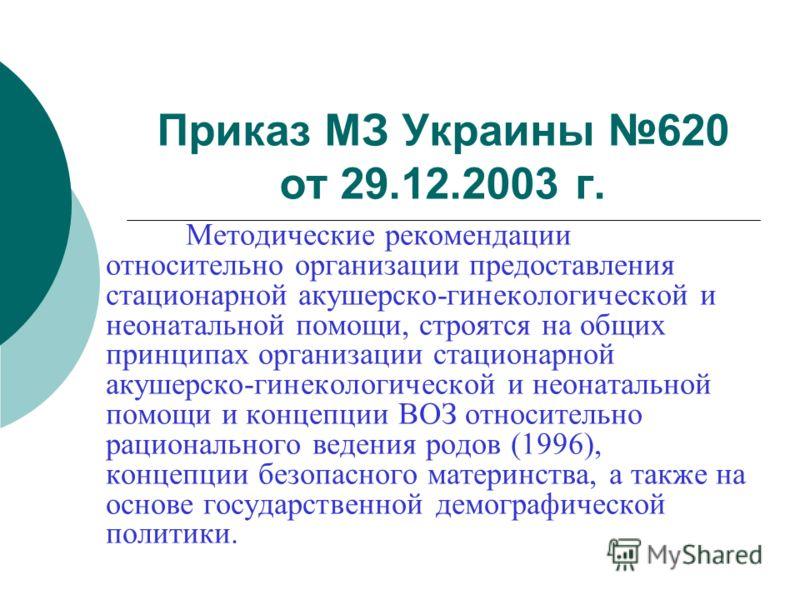 Приказ МЗ Украины 620 от 29.12.2003 г. Методические рекомендации относительно организации предоставления стационарной акушерско-гинекологической и неонатальной помощи, строятся на общих принципах организации стационарной акушерско-гинекологической и