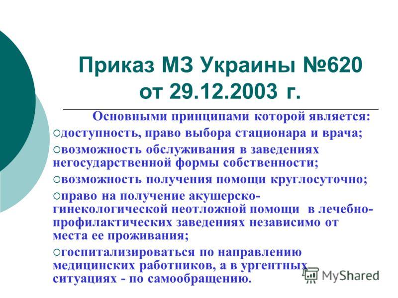 Приказ МЗ Украины 620 от 29.12.2003 г. Основными принципами которой является: доступность, право выбора стационара и врача; возможность обслуживания в заведениях негосударственной формы собственности; возможность получения помощи круглосуточно; право