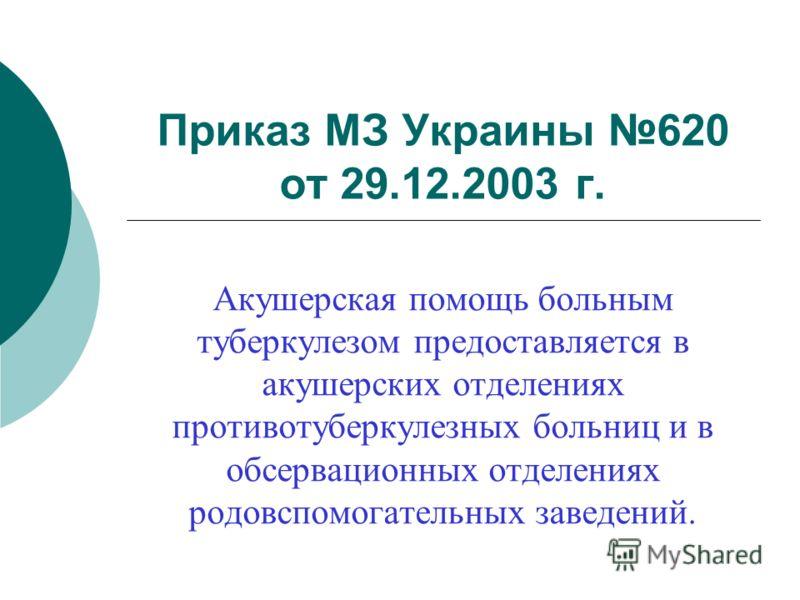 Приказ МЗ Украины 620 от 29.12.2003 г. Акушерская помощь больным туберкулезом предоставляется в акушерских отделениях противотуберкулезных больниц и в обсервационных отделениях родовспомогательных заведений.