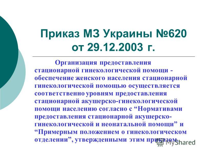 Приказ МЗ Украины 620 от 29.12.2003 г. Организация предоставления стационарной гинекологической помощи - обеспечение женского населения стационарной гинекологической помощью осуществляется соответственно уровням предоставления стационарной акушерско-