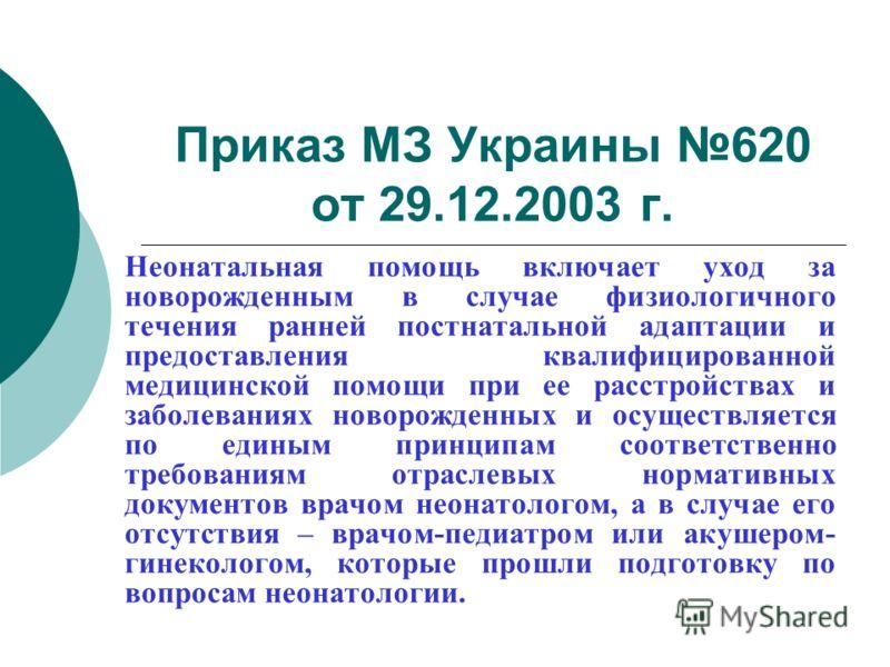 Приказ МЗ Украины 620 от 29.12.2003 г. Неонатальная помощь включает уход за новорожденным в случае физиологичного течения ранней постнатальной адаптации и предоставления квалифицированной медицинской помощи при ее расстройствах и заболеваниях новорож